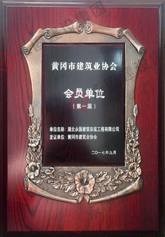 黄冈市建筑业协会会员单位