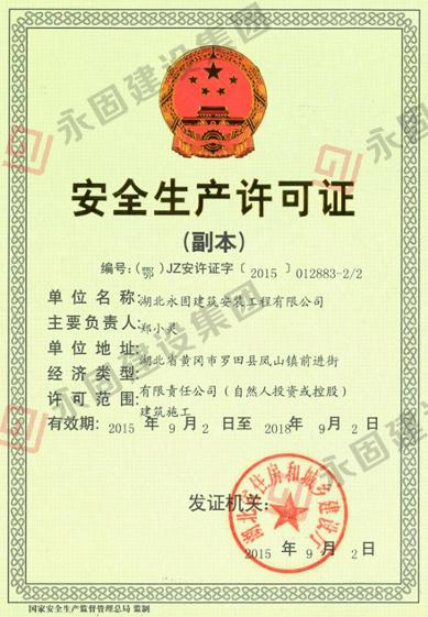 安全生产许可证